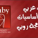 كتاب عربي رائع لتعليم اساسيات لغة روبي