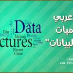 كتاب عربي يشرح الخوارزميات وهيكلة البيانات
