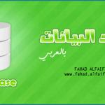 شرح قواعد البيانات باللغة العربية عملي