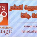 دروس جافا عربية 1
