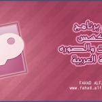 تحميل شرح برنامج أكسس 2007 بالعربي صوت وصورة