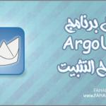 تحميل برنامج ArgoUML 0.34 مع شرح التثبيت
