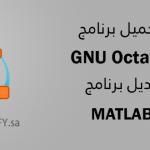 شرح تحميل وتثبيت برنامج GNU Octave بديل MATLAB