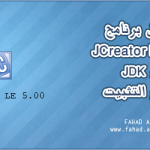 تحميل JCreator LE 5.00 و JDK مع الشرح