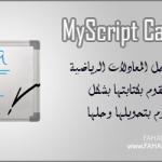 برنامج MyScript Calculator لحل المسائل الرياضية
