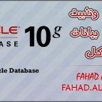 تحميل Oracle 10g مع شرح التثبيت