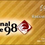 تحميل برنامج Rational Rose 98