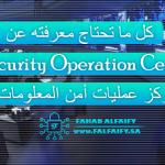 مركز عمليات أمن المعلومات أو SOC