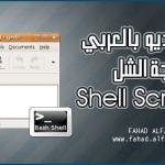 شرح فيديو بالعربي برمجة الشل Shell Scripting