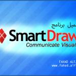 تحميل برنامج SmartDraw 2012 كامل