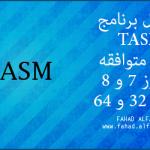 تحميل برنامج تاسم TASM المستخدم للبرمجة بلغة الأسمبلي
