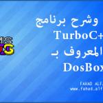 تحميل برنامج Turboc++ أو DOSBox
