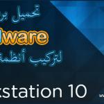 برنامج VMware مع شرح التثبيت بالصور