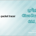 تحميل برنامج Cisco packet tracer 6.0.1 بإصدارين
