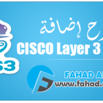شرح إضافة Cisco Layer 3 Switch في GNS3