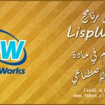 تحميل برنامج lispWorks المستخدم في الذكاء الإصطناعي