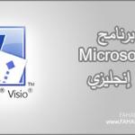 تحميل برنامج ميكروسوفت Visio 2007 ,2010 عربي و إنجليزي