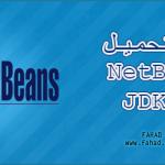 شرح تحميل برنامج NetBeans مع JDK الخاص بالجافا
