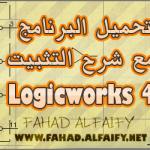برنامج Logicworks 4 مع شرح التثبيت