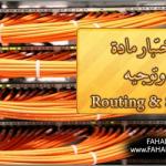 أسئلة تبديل وتوجيه routing & switching
