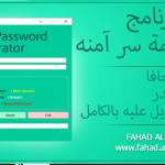 برنامج توليد كلمة سر آمنة بلغة جافا مفتوح المصدر