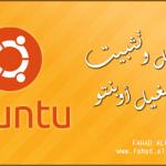 شرح تحميل وتثبيت توزيعة Ubuntu