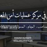 العمل في مركز عمليات أمن المعلومات SOC